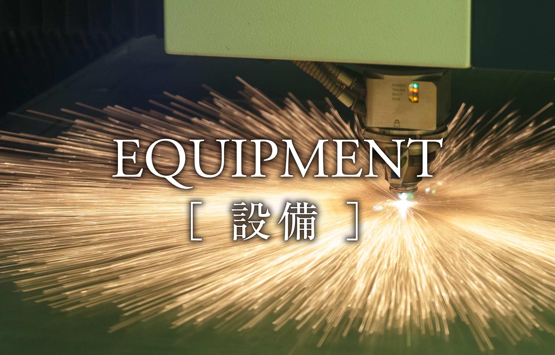 翔南産業のレーザー設備