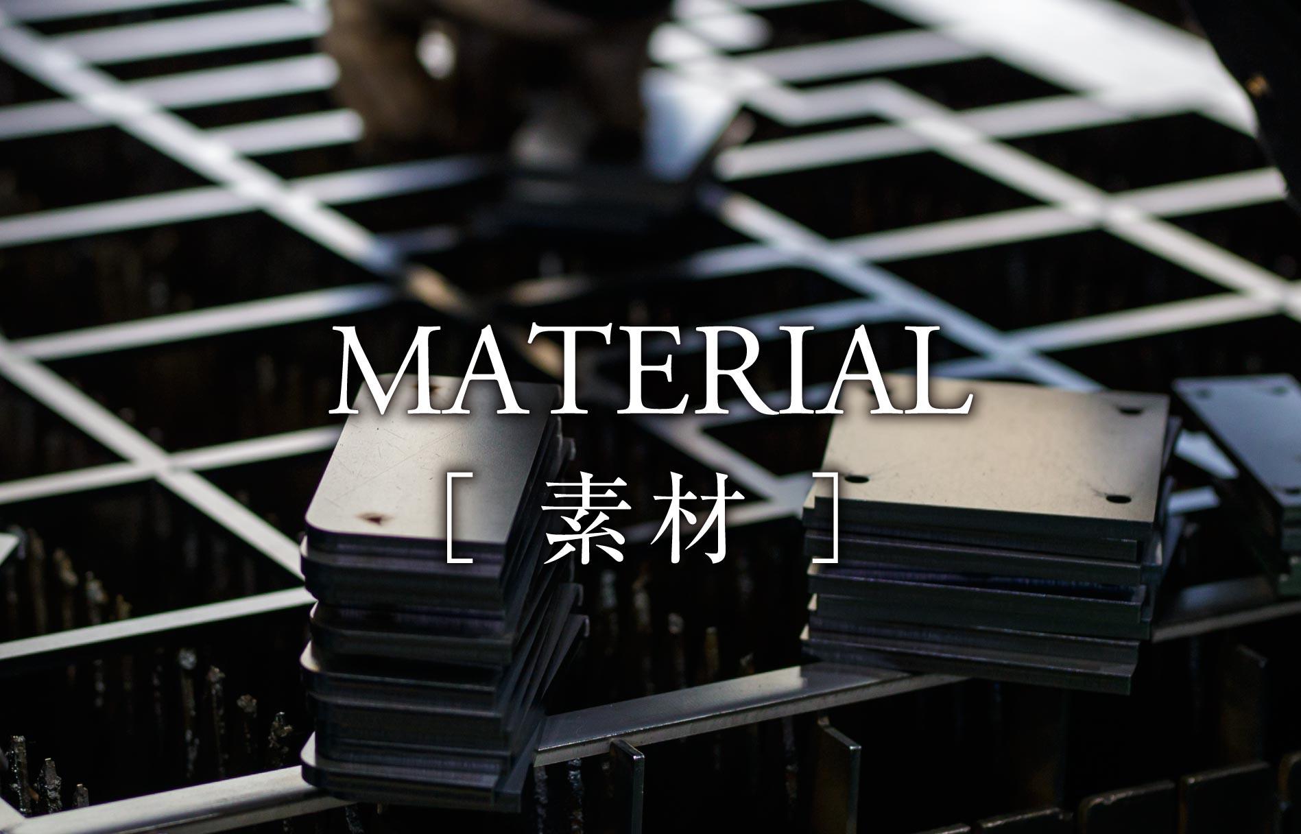 翔南産業が対応する金属素材