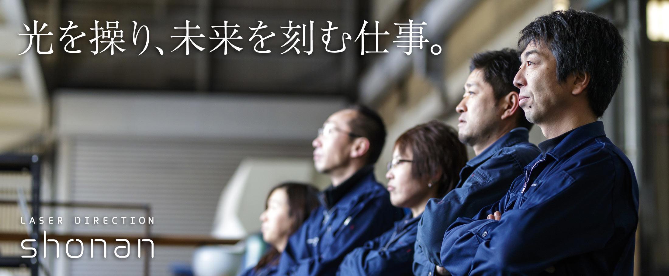 翔南産業のリクルーティングサイト