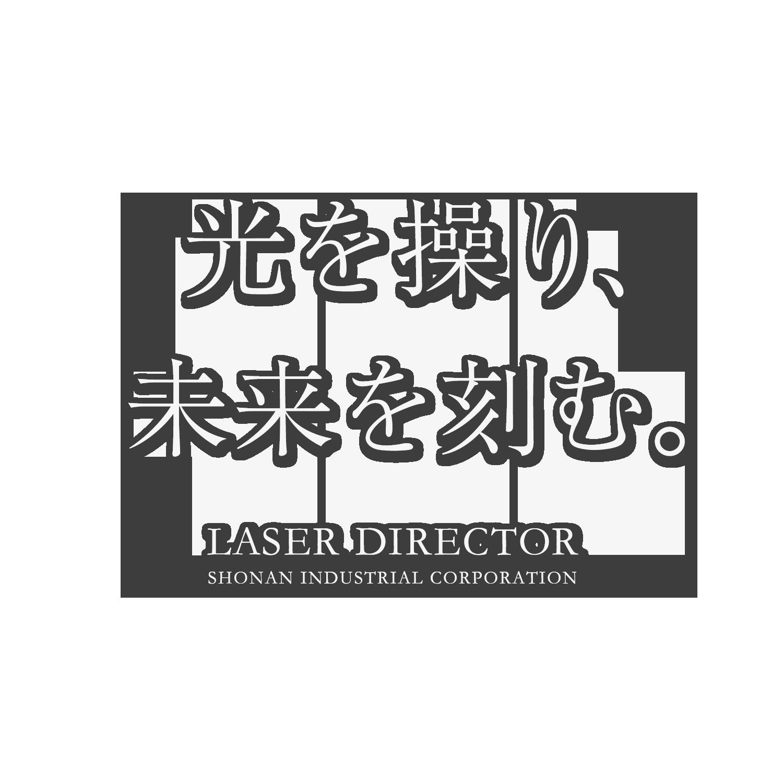 富山(北陸)レーザー加工 | 翔南産業