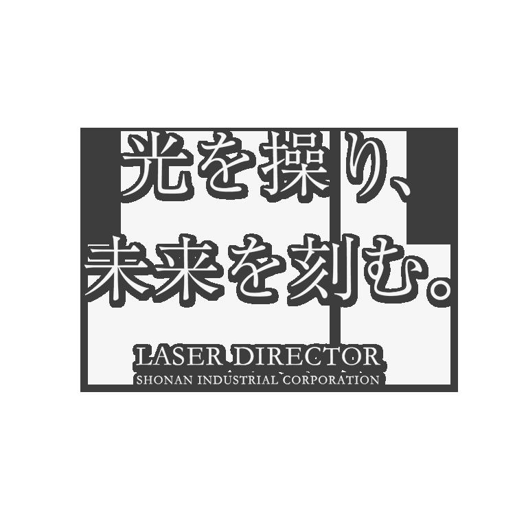 翔南産業 | リクルーティングサイト